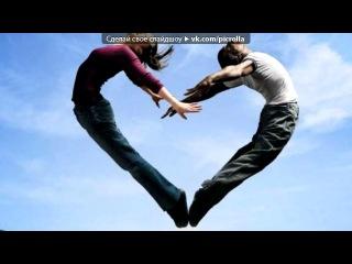«Со стены» под музыку Самому любимому мальчику:***Я тебя безумно люблю,Ты для меня ,моя жизнь! - любимый мой...единственный мой..Я ЛЮБЛЮ ТЕБЯ намного больше, чем свою жизнь, чем весь этот мир, ты мой самый долгожданный и самый родной, самый любимый и милый, самый нежный и ласковый,самый дорогой!Я всегда буду рядом с тобой!Хочу до конца жизнь.. Picrolla